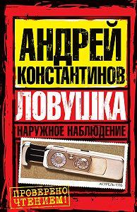 Андрей Константинов, Евгений Вышенков, Игорь Шушарин - Ловушка