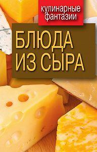 Блюда из сыра