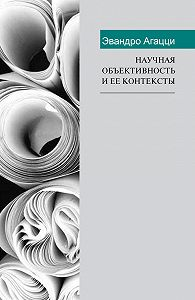 Эвандро Агацци -Научная объективность и ее контексты