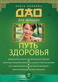 Ольга Панкова -Путь здоровья