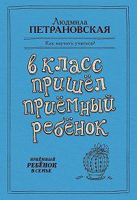 Людмила Петрановская -В класс пришел приемный ребенок