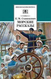 Константин Станюкович -Морские рассказы (сборник)