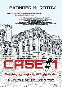 Iskander Muratov -CASE#1. Mystical detective story