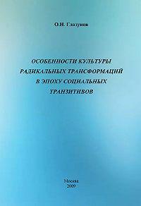Олег Глазунов -Особенности культуры радикальных трансформаций в эпоху социальных транзитивов