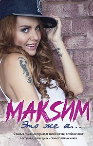 Марина Максимова -Это же я…