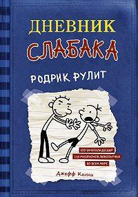 Джефф Кинни -Дневник слабака. Родрик рулит