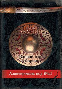 Борис Акунин -Вдовий плат (адаптирована под iPad)