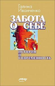 Г. В. Иванченко - Забота о себе. История и современность