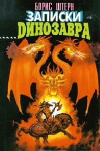 Борис Штерн -Записки динозавра