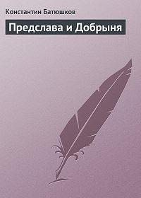 Константин Батюшков -Предслава и Добрыня