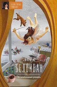 Лора Белоиван -Чемоданный роман