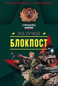 Лев Пучков -Блокпост