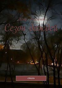 Пётр Анисимов -Сезон дождей. Стихи