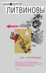 Анна и Сергей Литвиновы - SPA-чистилище