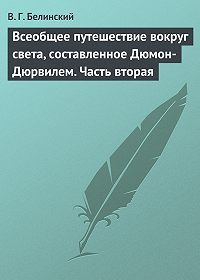 В. Г. Белинский - Всеобщее путешествие вокруг света, составленное Дюмон-Дюрвилем. Часть вторая