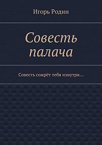 Игорь Родин -Совесть палача