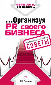 А. Н. Толкачев - ...Организуя PR своего бизнеса
