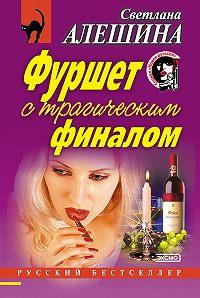 Светлана Алешина -Фуршет с трагическим финалом (сборник)