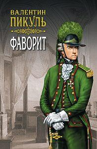 Валентин Саввич Пикуль -Фаворит. Книга вторая. Его Таврида. Том 4