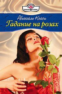 Абигайль Кейси -Гадание на розах