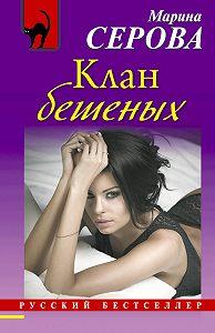Марина Серова -Клан бешеных