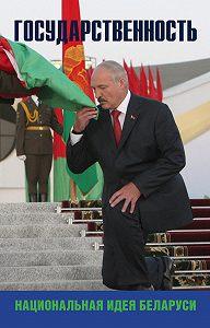 Коллектив авторов -Государственность – национальная идея Беларуси