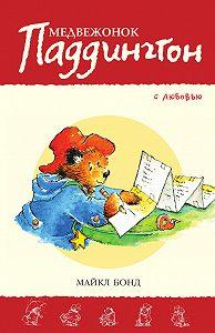 Майкл Бонд -Медвежонок Паддингтон. С любовью
