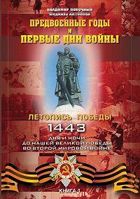 Владимир Побочный, Людмила Антонова - Предвоенные годы и первые дни войны