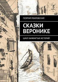 Георгий Покровский -Сказки Веронике