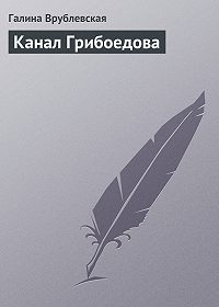 Галина Врублевская -Канал Грибоедова