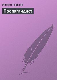 Максим Горький -Пропагандист