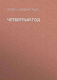 Артем Каменистый -Четвертый год