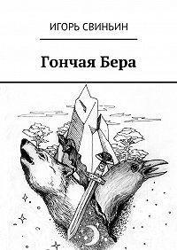 Игорь Свиньин -Гончая Бера