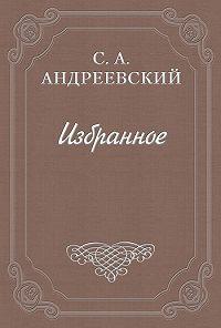 Сергей Андреевский -Книга о смерти. Том II