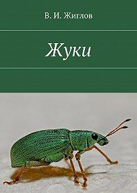 В. Жиглов -Жуки