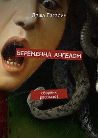 Даша Гагарин - Беременна ангелом