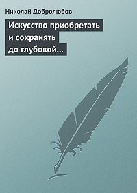 Николай Добролюбов -Искусство приобретать и сохранять до глубокой старости превосходную память