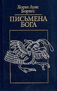 Хорхе Борхес - Фрагменты апокрифического евангелия