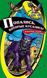 Валерий Гусев - Попались, которые кусались!