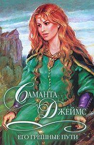 Саманта Джеймс -Его грешные пути