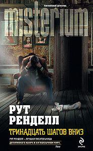 Рут Ренделл - Тринадцать шагов вниз