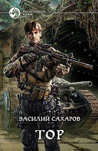Василий Сахаров -Тор