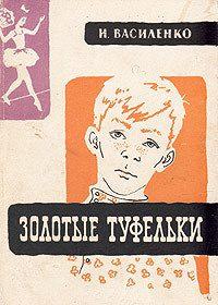 Иван Василенко - Золотые туфельки