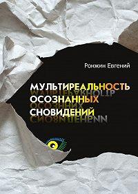 Евгений Ронжин -Мультиреальность осознанных сновидений