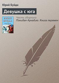 Юрий Буйда -Девушка с юга