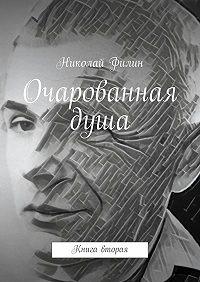 Николай Филин - Очарованная душа. Книга вторая