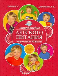 Лидия Дружинина -Энциклопедия детского питания от рождения до школы