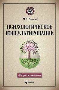 М. П. Гусакова -Психологическое консультирование: учебное пособие