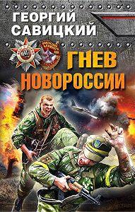 Георгий Савицкий -Гнев Новороссии