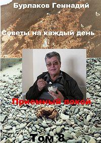 Геннадий Анатольевич Бурлаков -Приемный покой. Советы на каждый день. Том 8.